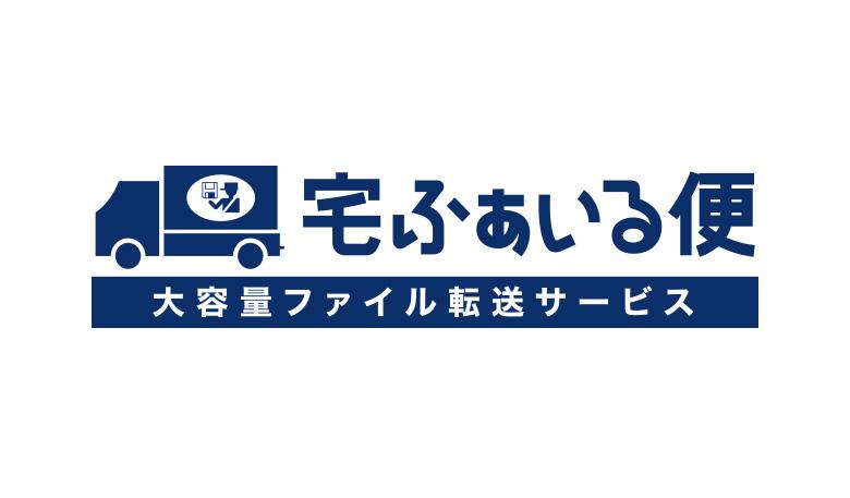 宅ふぁいる便のロゴ
