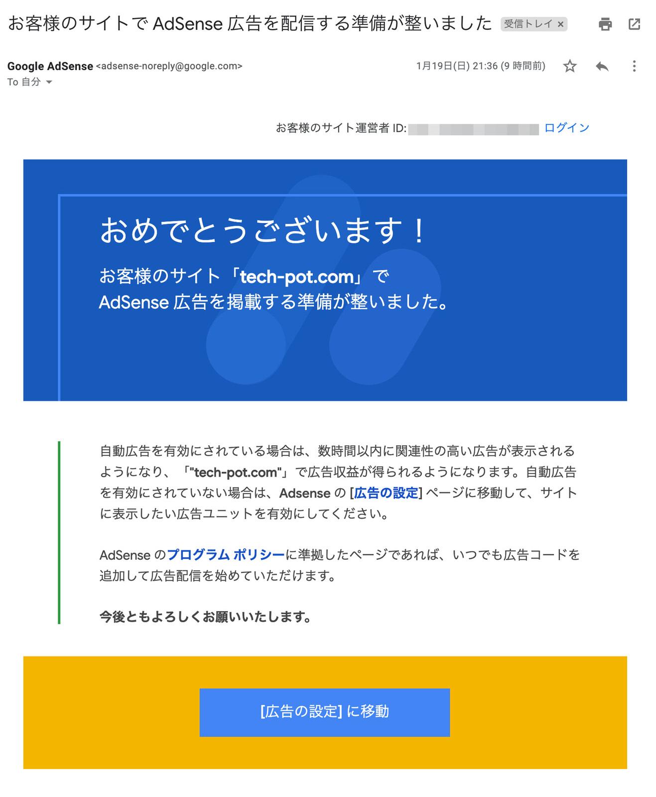 Googleアドセンスの承認通知メール