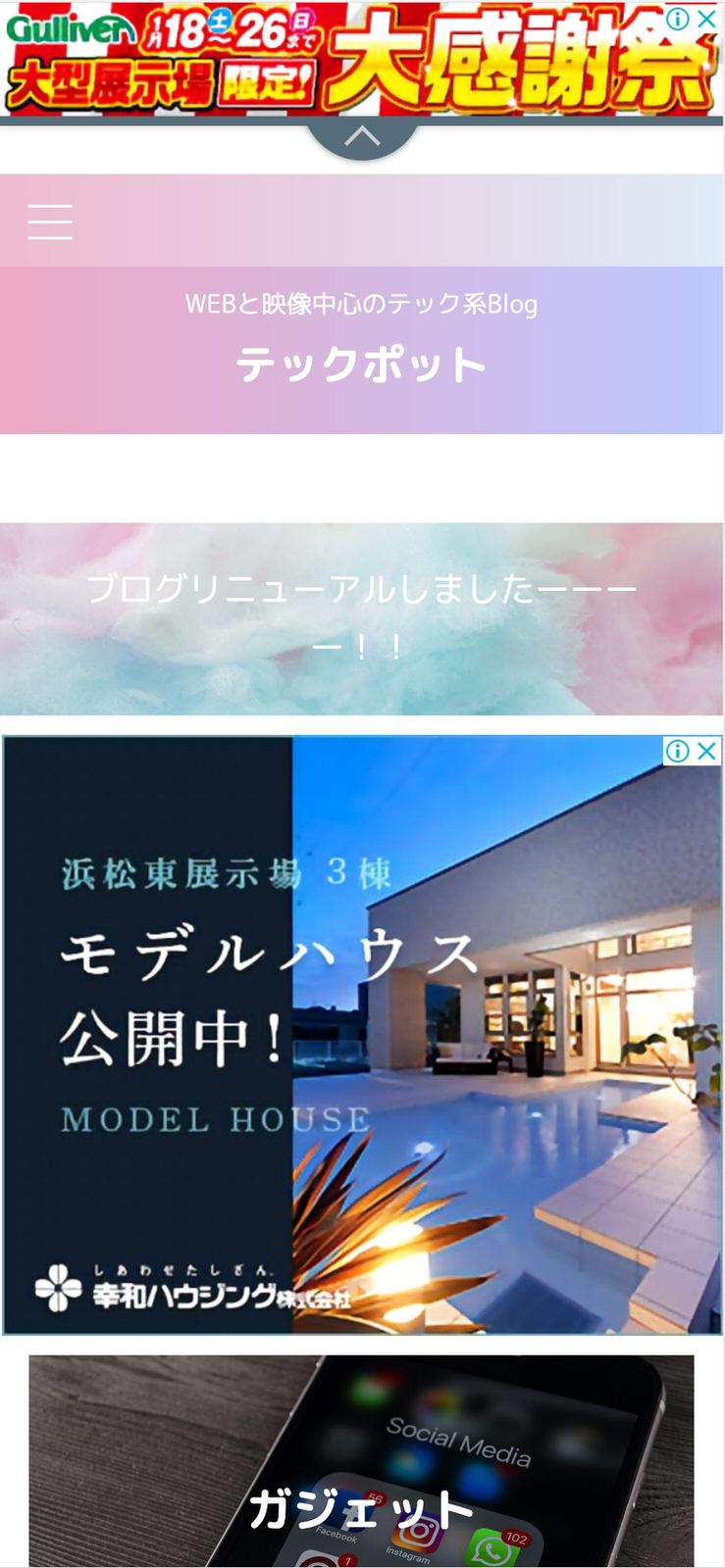 アドセンス広告が表示されたテックポットBlogのスクリーンショット